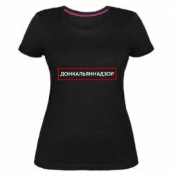 Женская стрейчевая футболка Донкальннадзор