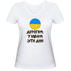 Женская футболка с V-образным вырезом Дорогая, у меня эти дни - FatLine