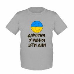 Детская футболка Дорогая, у меня эти дни