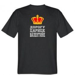 Мужская футболка Дорогу царице Валентине - FatLine