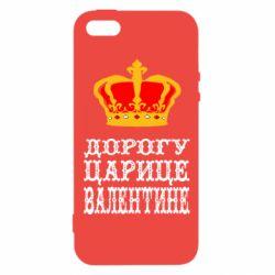 Купить Валентина, Чехол для iPhone5/5S/SE Дорогу царице Валентине, FatLine