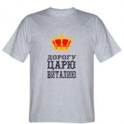 Мужская футболка Дорогу царю Виталию - FatLine