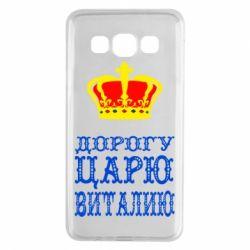 Чехол для Samsung A3 2015 Дорогу царю Виталию - FatLine