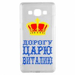 Чехол для Samsung A5 2015 Дорогу царю Виталию - FatLine