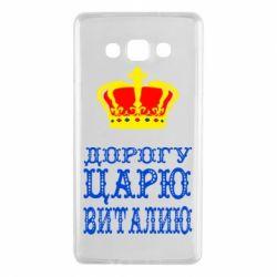 Чехол для Samsung A7 2015 Дорогу царю Виталию - FatLine