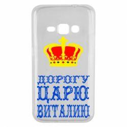 Чехол для Samsung J1 2016 Дорогу царю Виталию - FatLine
