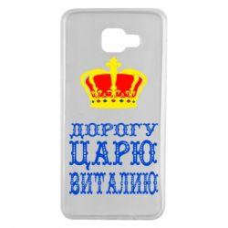 Чехол для Samsung A7 2016 Дорогу царю Виталию - FatLine
