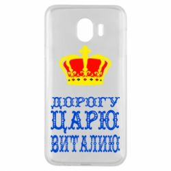 Чехол для Samsung J4 Дорогу царю Виталию - FatLine