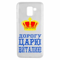 Чехол для Samsung J6 Дорогу царю Виталию - FatLine