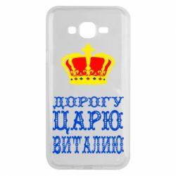 Чехол для Samsung J7 2015 Дорогу царю Виталию - FatLine