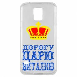 Чехол для Samsung S5 Дорогу царю Виталию - FatLine