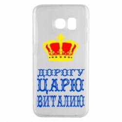 Чехол для Samsung S6 EDGE Дорогу царю Виталию - FatLine