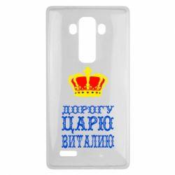 Чехол для LG G4 Дорогу царю Виталию - FatLine