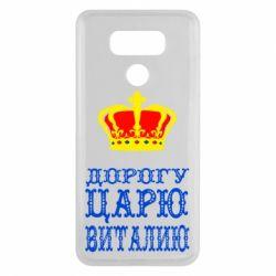 Чехол для LG G6 Дорогу царю Виталию - FatLine