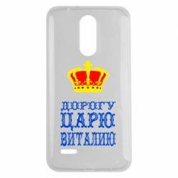 Чехол для LG K7 2017 Дорогу царю Виталию - FatLine