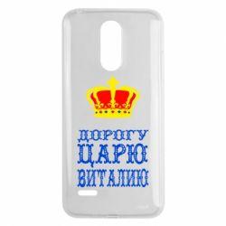 Чехол для LG K8 2017 Дорогу царю Виталию - FatLine