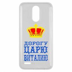 Чехол для LG K10 2017 Дорогу царю Виталию - FatLine