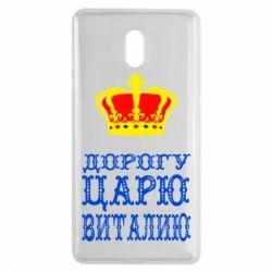 Чехол для Nokia 3 Дорогу царю Виталию - FatLine