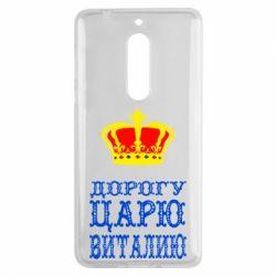 Чехол для Nokia 5 Дорогу царю Виталию - FatLine