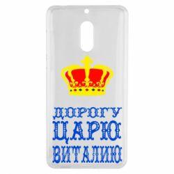 Чехол для Nokia 6 Дорогу царю Виталию - FatLine