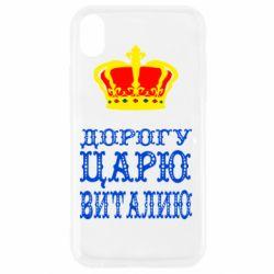 Чехол для iPhone XR Дорогу царю Виталию - FatLine