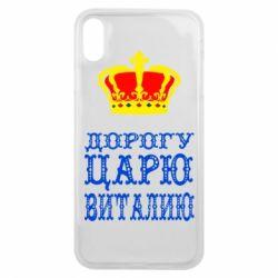 Чехол для iPhone Xs Max Дорогу царю Виталию - FatLine