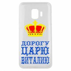 Чехол для Samsung J2 Core Дорогу царю Виталию - FatLine