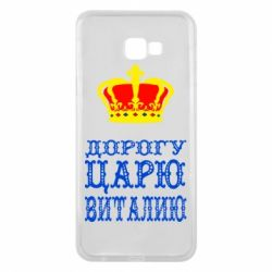 Чехол для Samsung J4 Plus 2018 Дорогу царю Виталию - FatLine