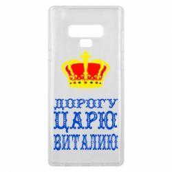 Чехол для Samsung Note 9 Дорогу царю Виталию - FatLine