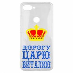Чехол для Xiaomi Mi8 Lite Дорогу царю Виталию - FatLine