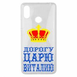 Чехол для Xiaomi Mi Max 3 Дорогу царю Виталию - FatLine