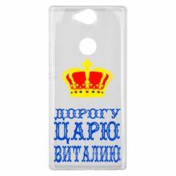 Чехол для Sony Xperia XA2 Plus Дорогу царю Виталию - FatLine