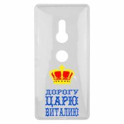 Чехол для Sony Xperia XZ2 Дорогу царю Виталию - FatLine