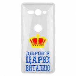 Чехол для Sony Xperia XZ2 Compact Дорогу царю Виталию - FatLine