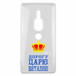 Чехол для Sony Xperia XZ2 Premium Дорогу царю Виталию - FatLine
