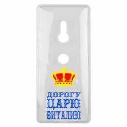 Чехол для Sony Xperia XZ3 Дорогу царю Виталию - FatLine