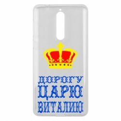 Чехол для Nokia 8 Дорогу царю Виталию - FatLine