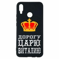 Чехол для Huawei P Smart Plus Дорогу царю Виталию - FatLine