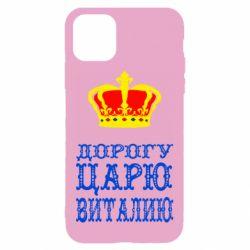 Чохол для iPhone 11 Дорогу цареві Віталію