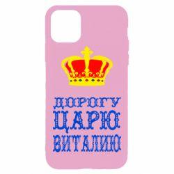 Чохол для iPhone 11 Pro Max Дорогу цареві Віталію