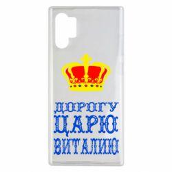Чохол для Samsung Note 10 Plus Дорогу цареві Віталію