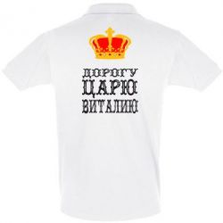 Футболка Поло Дорогу царю Виталию - FatLine