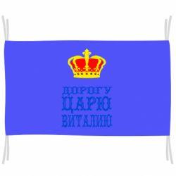 Прапор Дорогу цареві Віталію