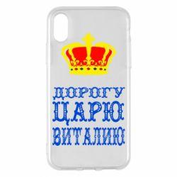 Чехол для iPhone X Дорогу царю Виталию - FatLine