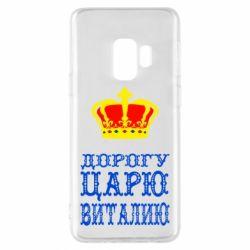 Чехол для Samsung S9 Дорогу царю Виталию - FatLine