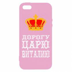 Чехол для iPhone5/5S/SE Дорогу царю Виталию - FatLine