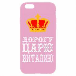Чехол для iPhone 6/6S Дорогу царю Виталию - FatLine