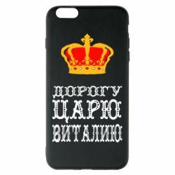 Чехол для iPhone 6 Plus/6S Plus Дорогу царю Виталию - FatLine