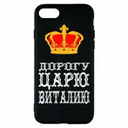 Чехол для iPhone 7 Дорогу царю Виталию - FatLine