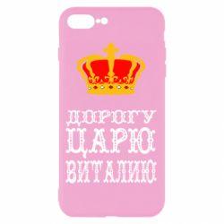 Чехол для iPhone 7 Plus Дорогу царю Виталию - FatLine